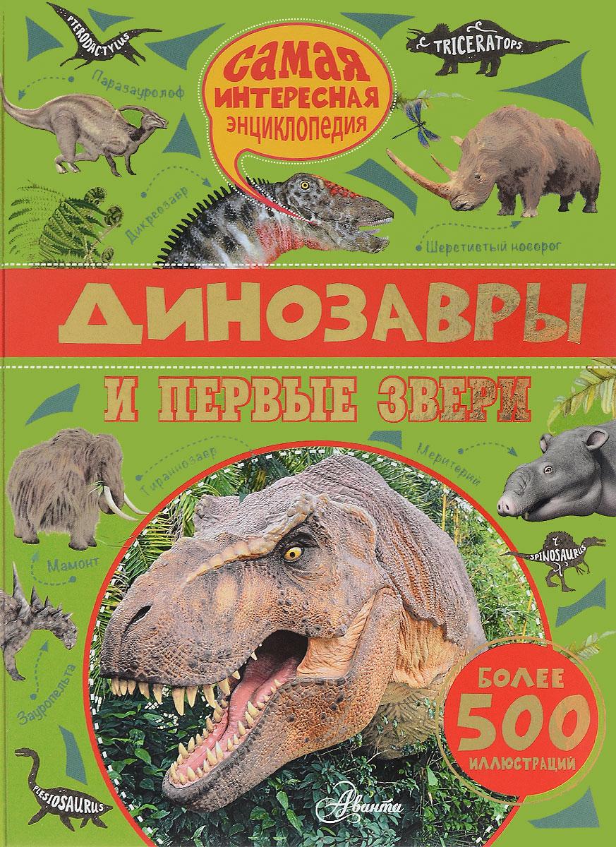 Ромен Амьё, Лоик Костер Динозавры и первые звери