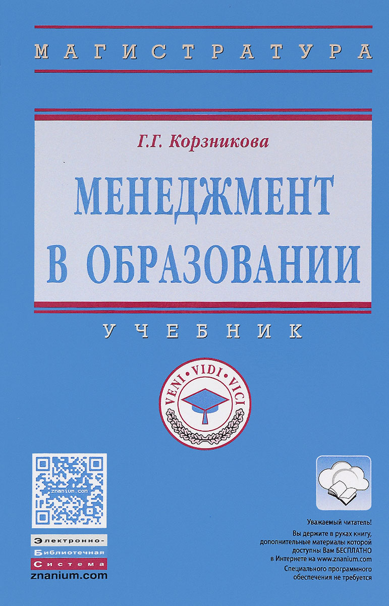 Менеджмент в образовании. Учебник