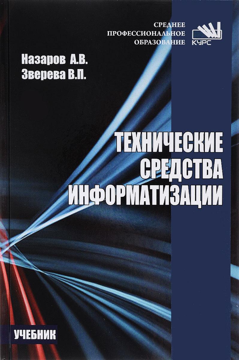 Технические средства информатизации. Учебник