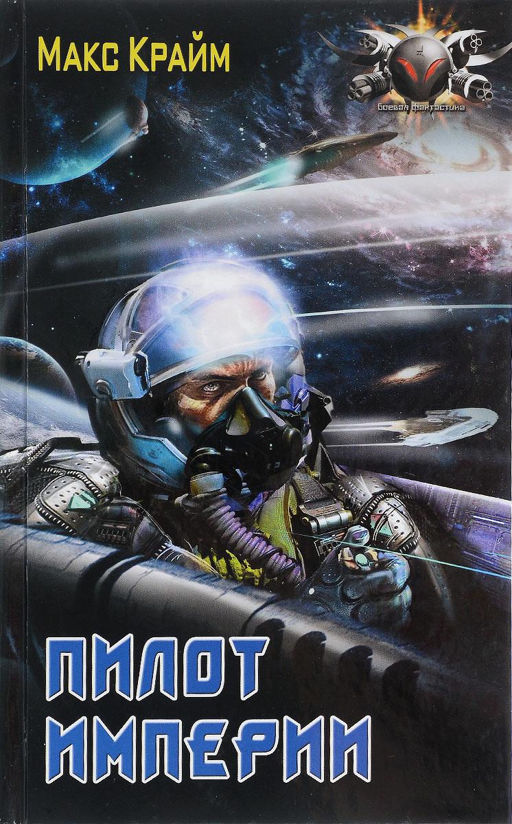 Пилот империи