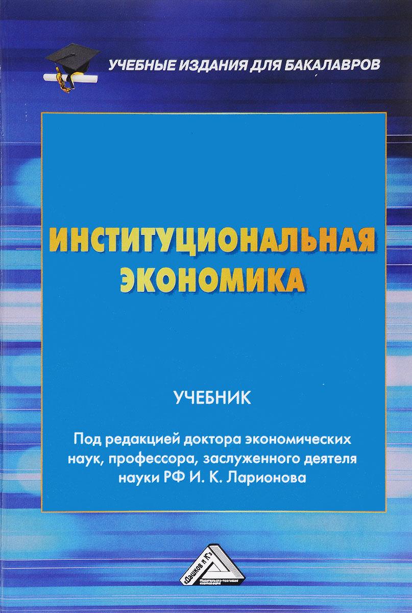 Институциональная экономика. Учебник мамаева л институциональная экономика учебник