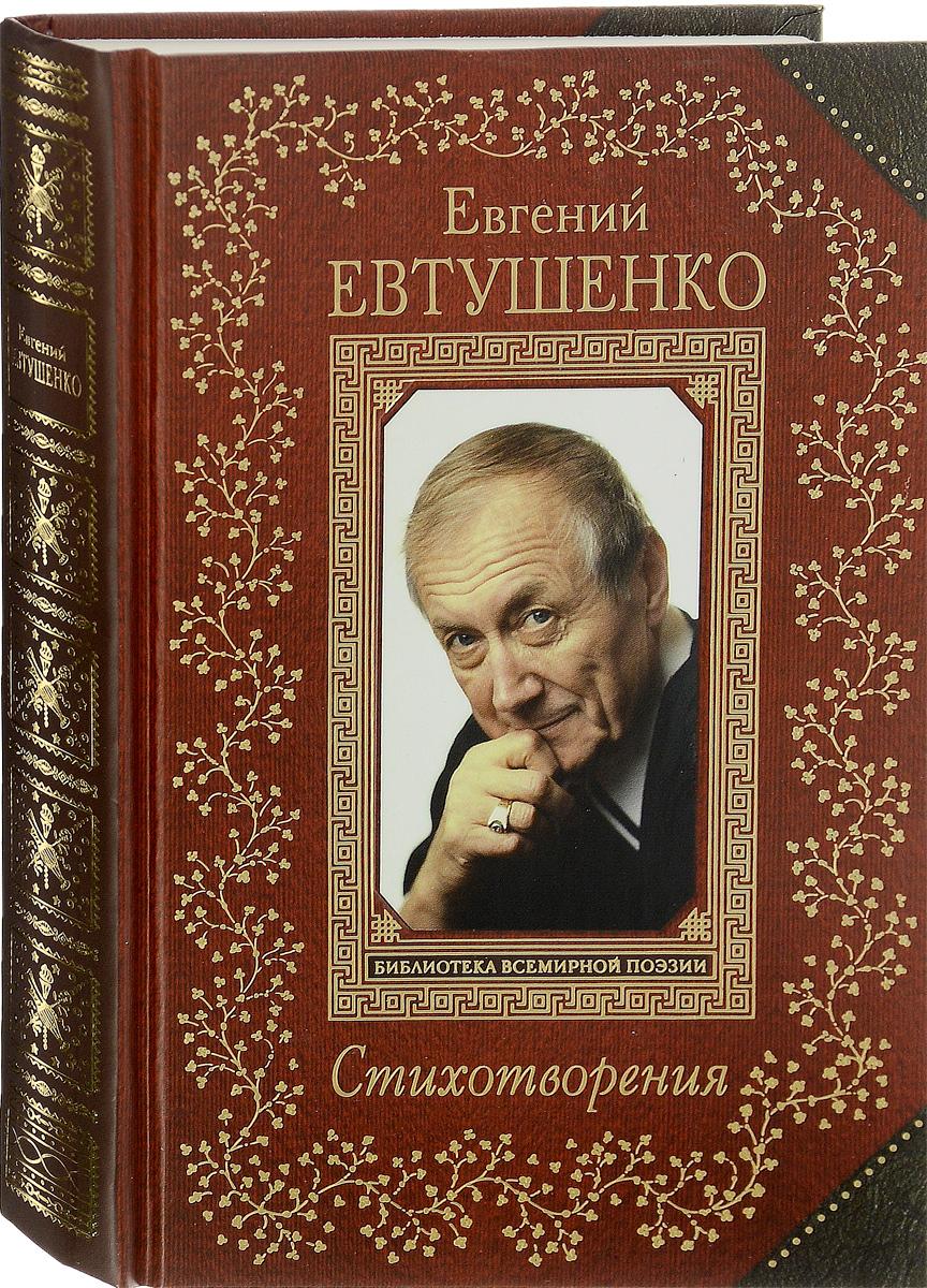 Евгений Евтушенко Евгений Евтушенко. Cтихотворения евтушенко а колдун и сыскарь