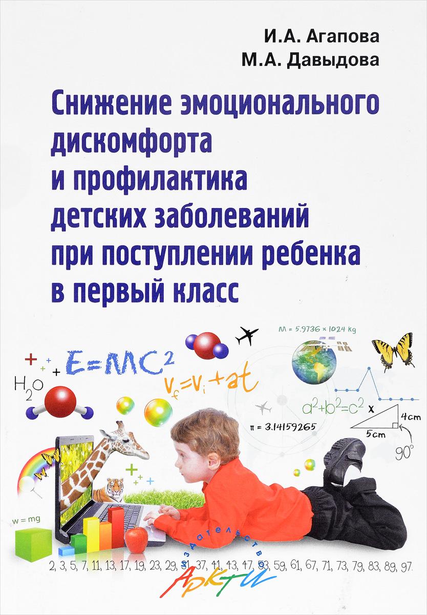 Снижение эмоционального дискомфорта и профилактика детских заболеваний при поступлении ребенка в первый класс