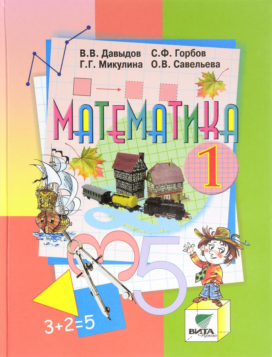 Гдз онлайн по математике 3 класс давыдов горбов микулина савельева