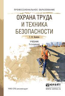 Охрана труда и техника безопасности. Учебник