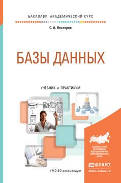Сергей Нестеров. Базы данных. Учебник и практикум