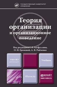 Теория организации и организационное поведение. Учебник