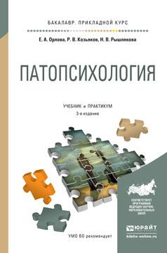Патопсихология. Учебник и практикум