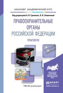 Правоохранительные органы Российской Федерации. Практикум
