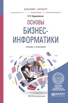 Евгений Зараменских Основы бизнес-информатики. Учебник и практикум