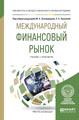 Мухадин Эскиндаров Международный финансовый рынок. Учебник и практикум инструменты финансового рынка учебное пособие