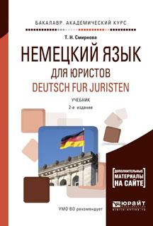 Татьяна Смирнова Deutsch fur Juristen / Немецкий язык для юристов. Учебник