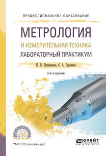 Метрология и измерительная техника. Лабораторный практикум. Учебное пособие