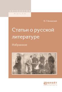 Виссарион Белинский Статьи о русской литературе забвению не подлежит статьи о русской журналистике