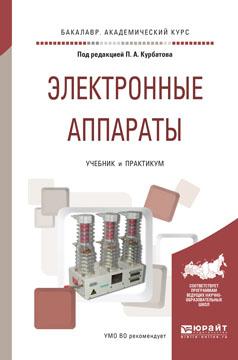 Курбатов П.А. - отв. ред. Электронные аппараты. Учебник и практикум