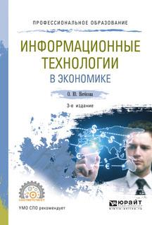 Информационные технологии в экономике. Учебное пособие