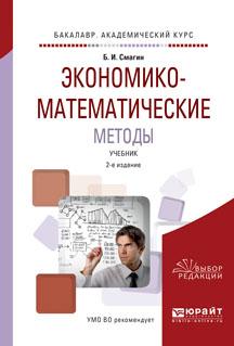 Фото - Борис Смагин Экономико-математические методы. Учебник экскурс в теорию игр нетипичные математические сюжеты