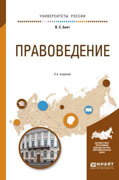 Виктор Бялт Правоведение. Учебное пособие о а рузакова а б рузаков правоведение