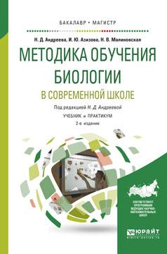 Методика обучения биологии в современной школе. Учебник и практикум