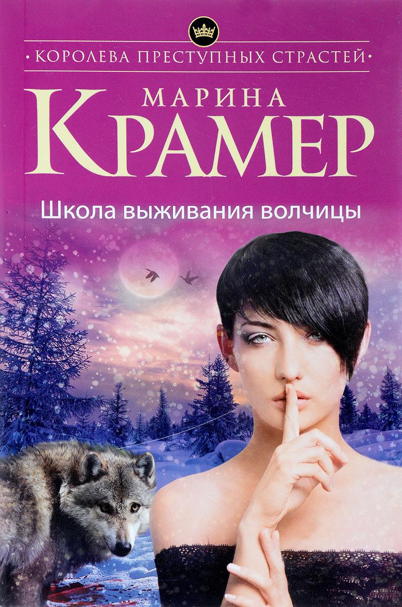 Марина Крамер Школа выживания волчицы