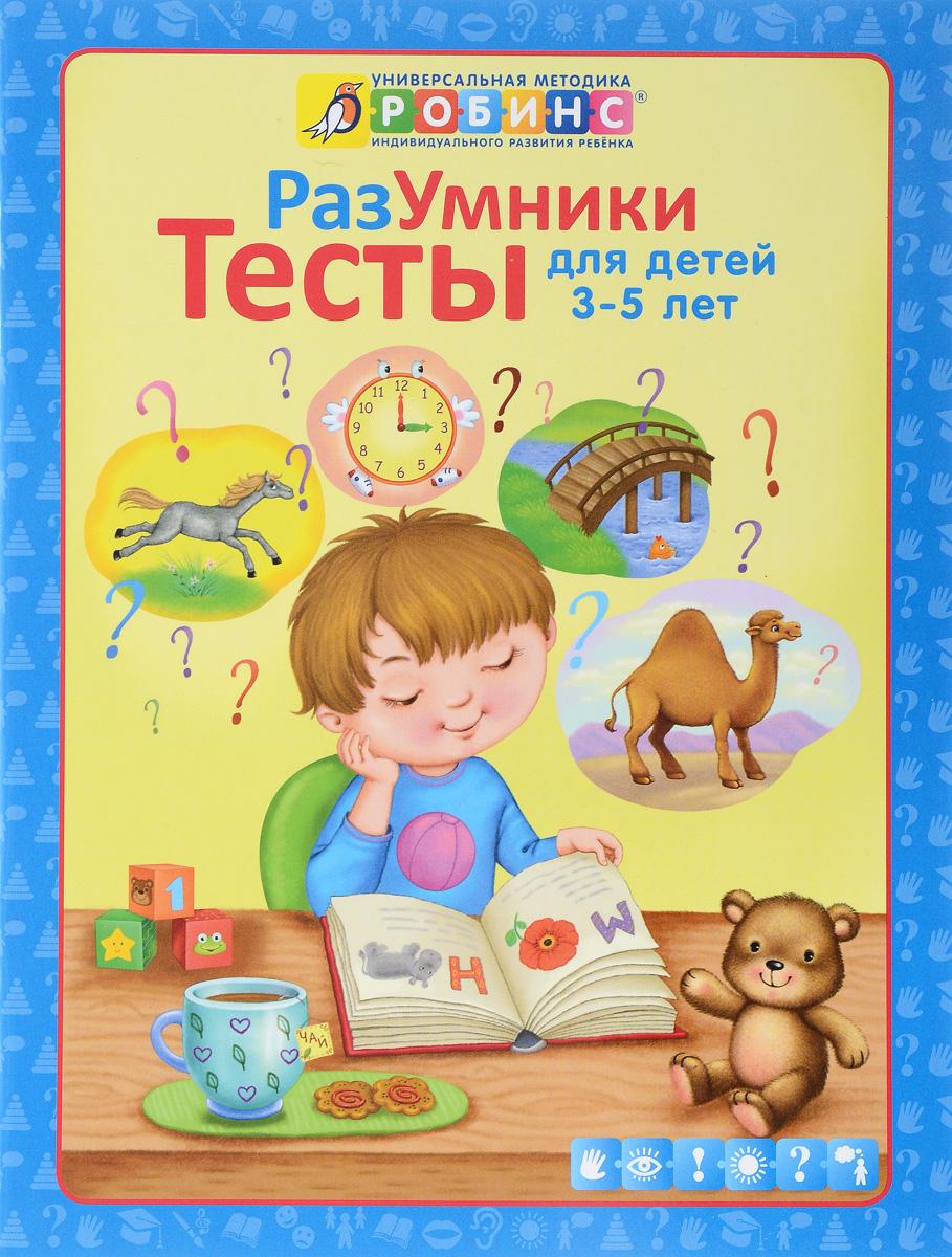 Е. А. Писарева Тесты для детей от 3 до 5 лет от а до я рабочая тетрадь для детей 5 6 лет