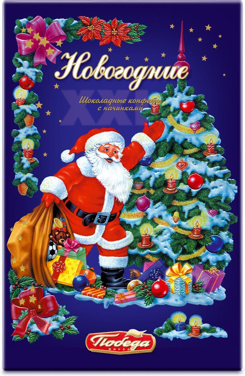 Победа вкуса Новогодние конфеты, 200 г (26)26Встреча Нового года и Рождества - самый желанный праздник в году для каждого из нас. Победа вкуса подготовила серию шоколада, конфет и шоколадных фигур, посвященных этому событию.