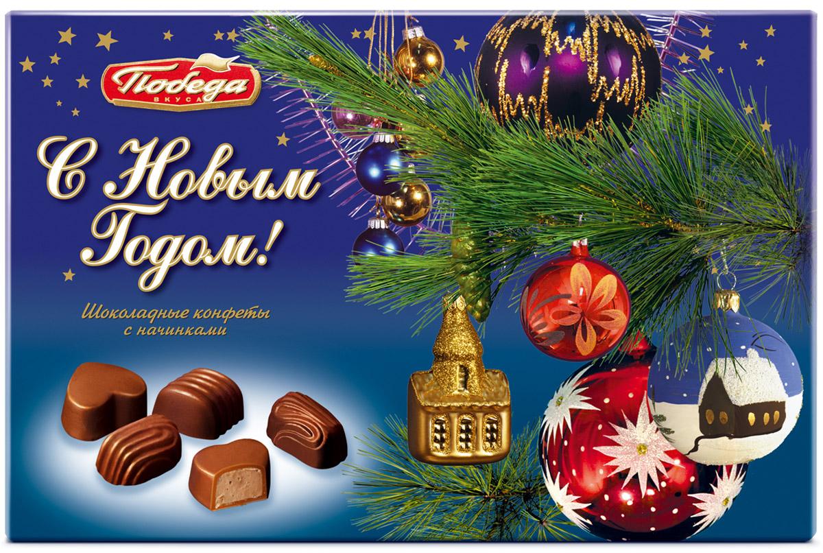 Победа вкуса С Новым Годом! конфеты, 200 г (24)24Встреча Нового года и Рождества - самый желанный праздник в году для каждого из нас. Победа вкуса подготовила серию шоколада, конфет и шоколадных фигур, посвященных этому событию.