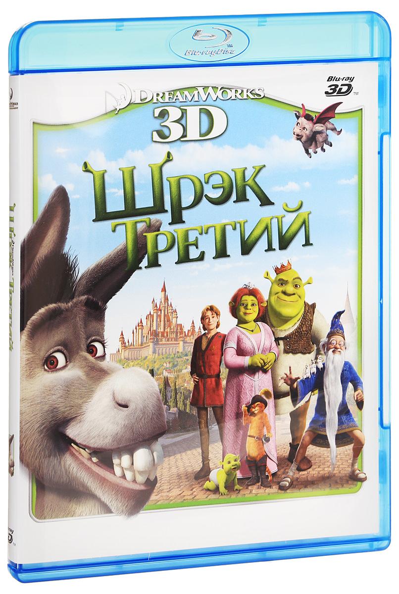 Шрэк Третий 3D (Blu-ray) 3d blu ray плеер panasonic dmp bdt460ee