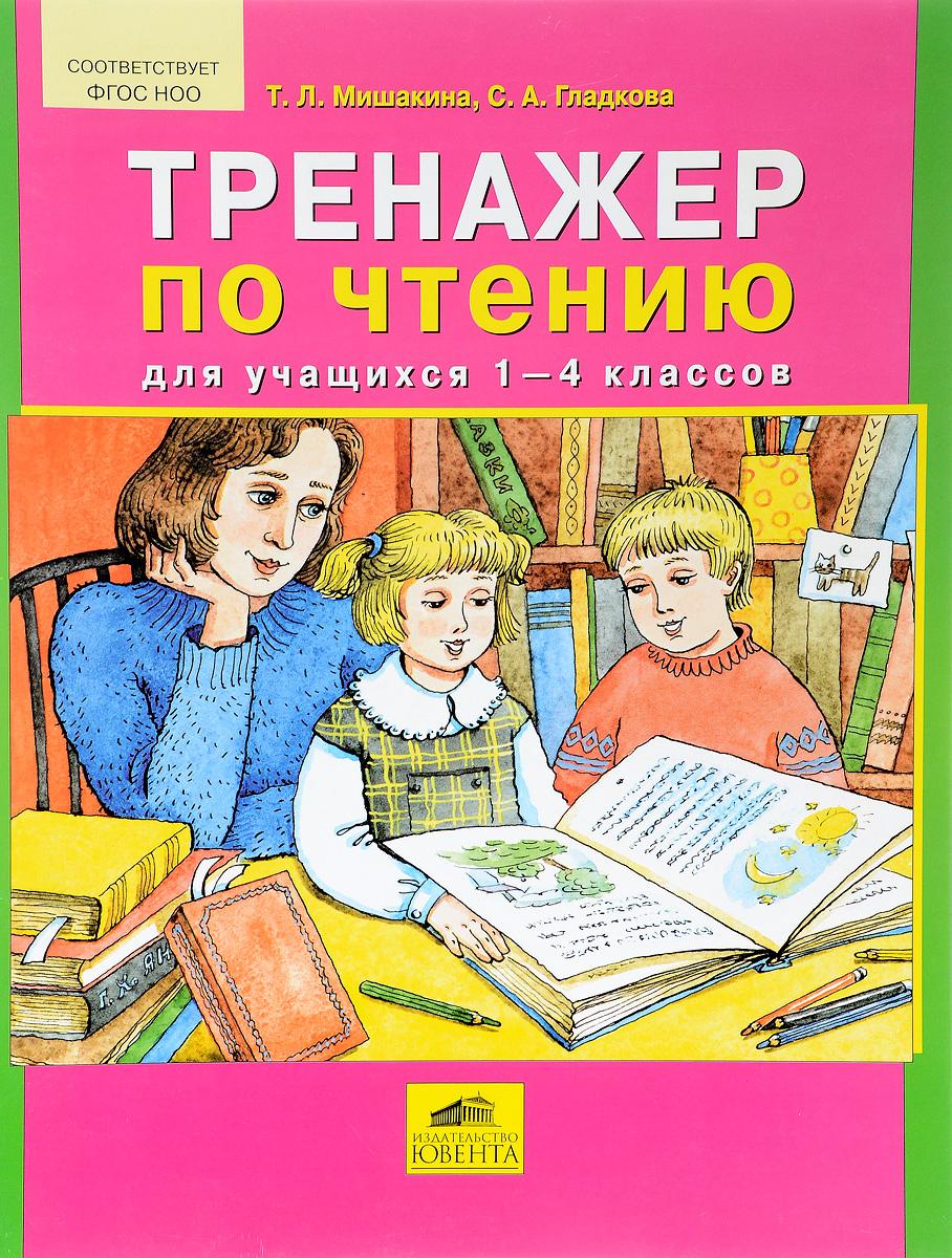 Т. Л. Мишакина, С. А. Гладкова Тренажер по чтению для учащихся 1-4 классов