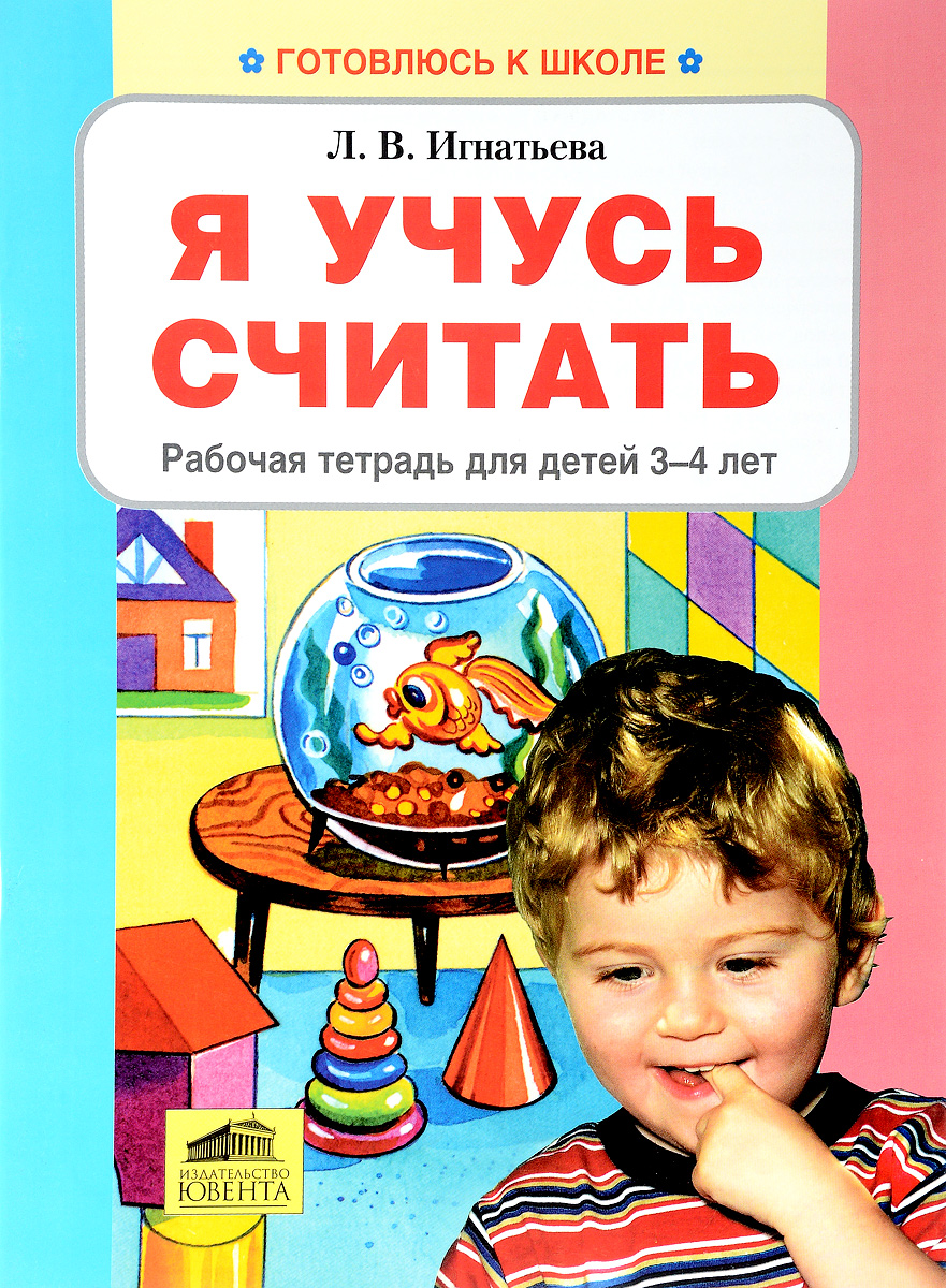 Л. В. Игнатьева Я учусь считать. Рабочая тетрадь для детей 3-4 лет. от а до я рабочая тетрадь для детей 5 6 лет