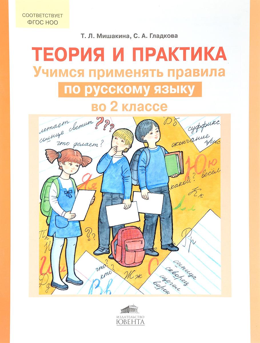 Теория и практика. Учимся применять правила по русскому языку во 2 классе
