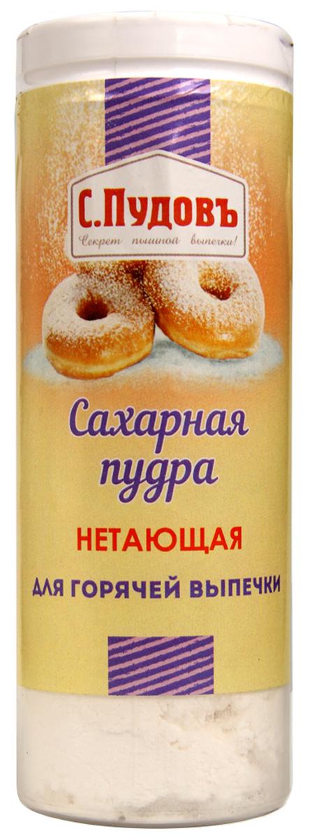 Пудовъ нетающая сахарная пудра, 60 г4607012296436Нетающая сахарная пудра Пудовъ для декора сохраняет свой красивый, белый, чистый цвет и аппетитный нарядный вид на поверхности любой горячей выпечки. Идеально подходит для кондитерских изделий, приготовленных во фритюре.Приправы для 7 видов блюд: от мяса до десерта. Статья OZON Гид