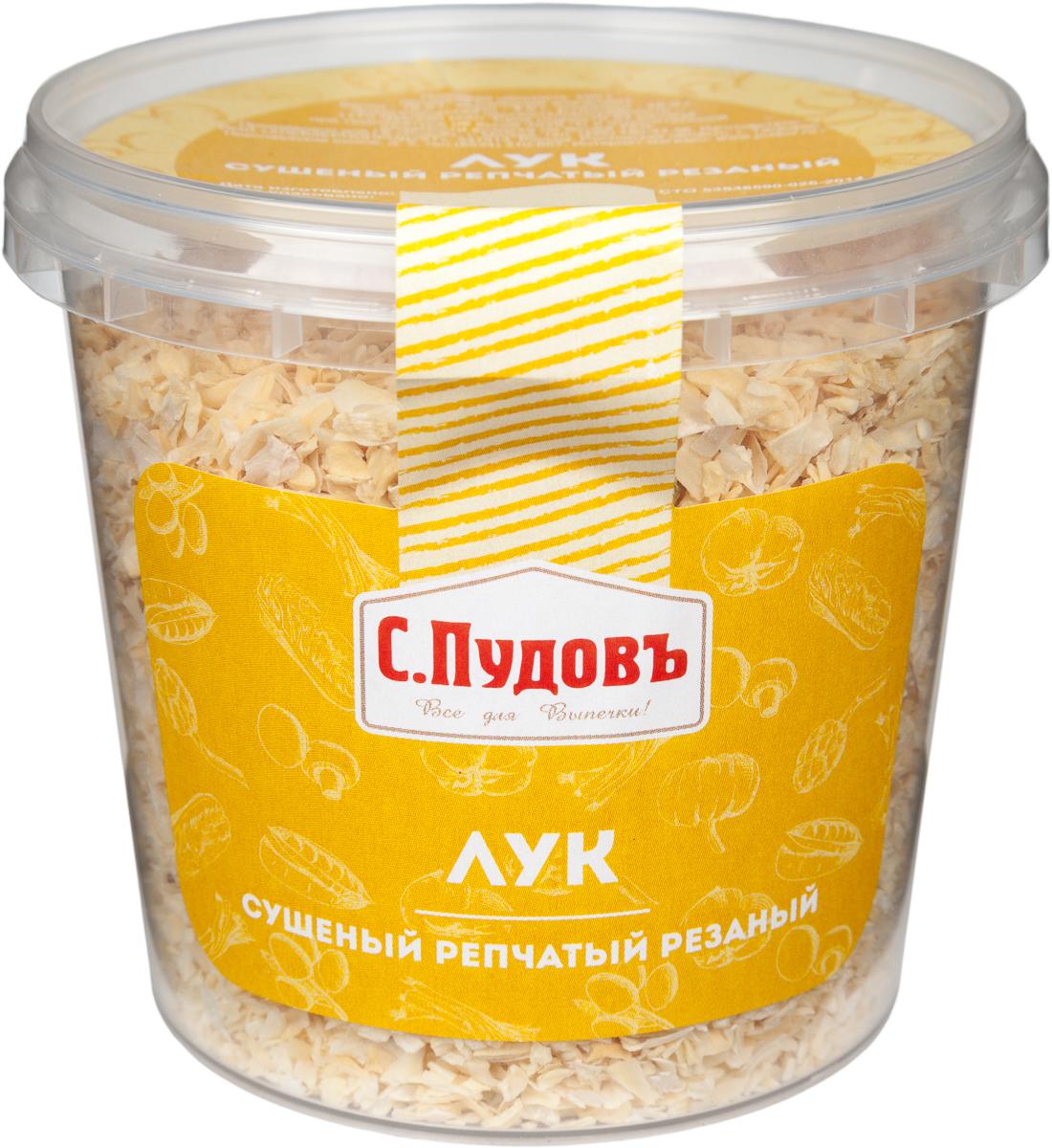 Пудовъ лук сушеный репчатый резаный, 130 г4607012297150Лук сушеный - натуральный ингредиент для выпечки пшеничных, ржаных, пшенично-ржаных хлебов, несладкой домашней выпечки. Придает насыщенный глубокий вкус. Незаменимый ингредиент начинок для пирогов.