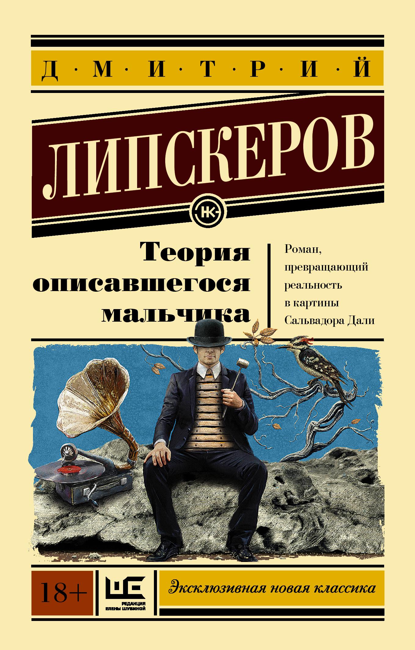 Липскеров Д.М. Теория описавшегося мальчика пальто магазин примадонна