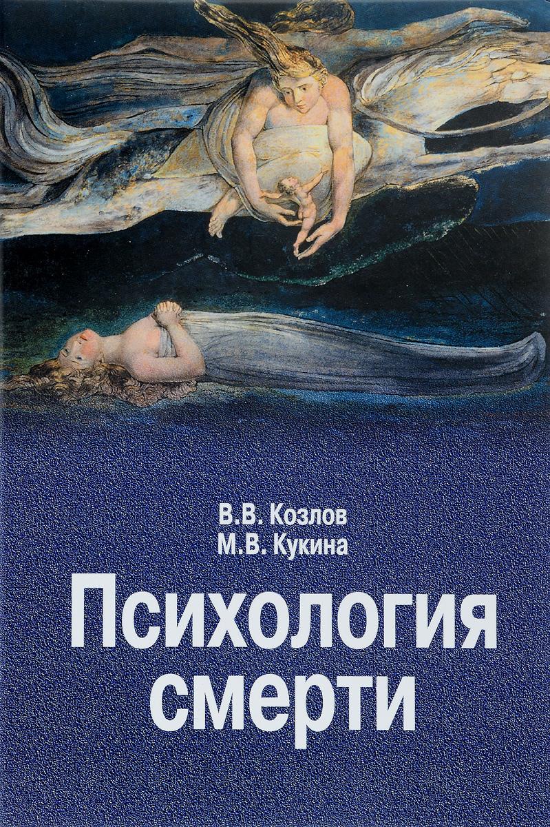 Психология смерти. В. В. Козлов, М. В. Кукина