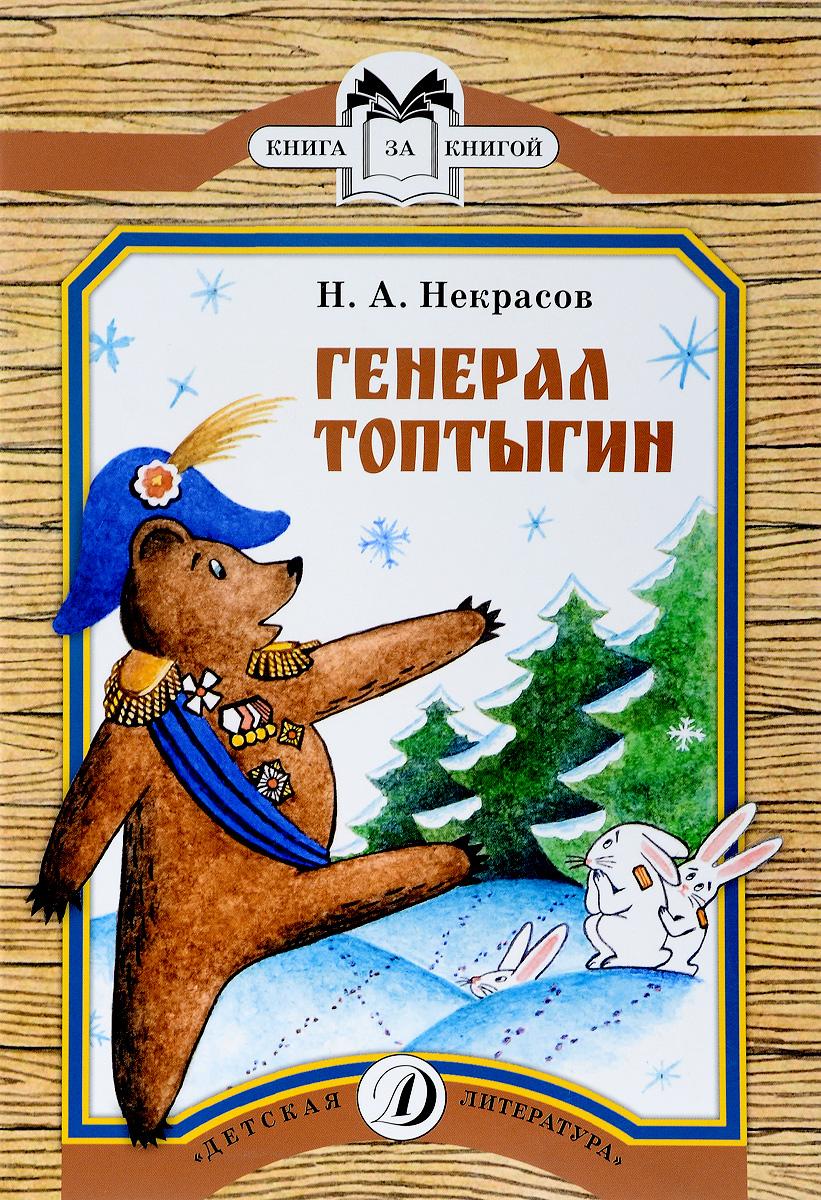 Генерал Топтыгин