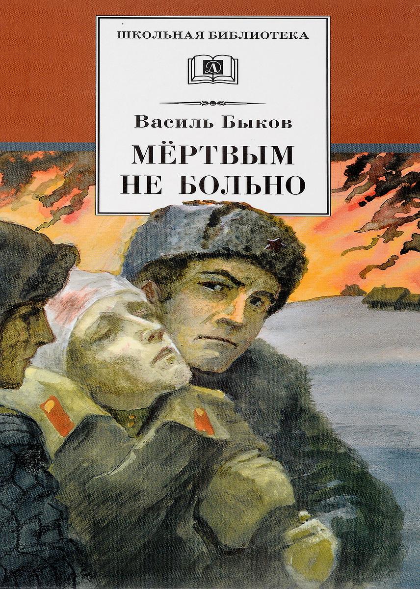 Василь Быков Мертвым не больно гимпелевич з василь быков книги и судьба