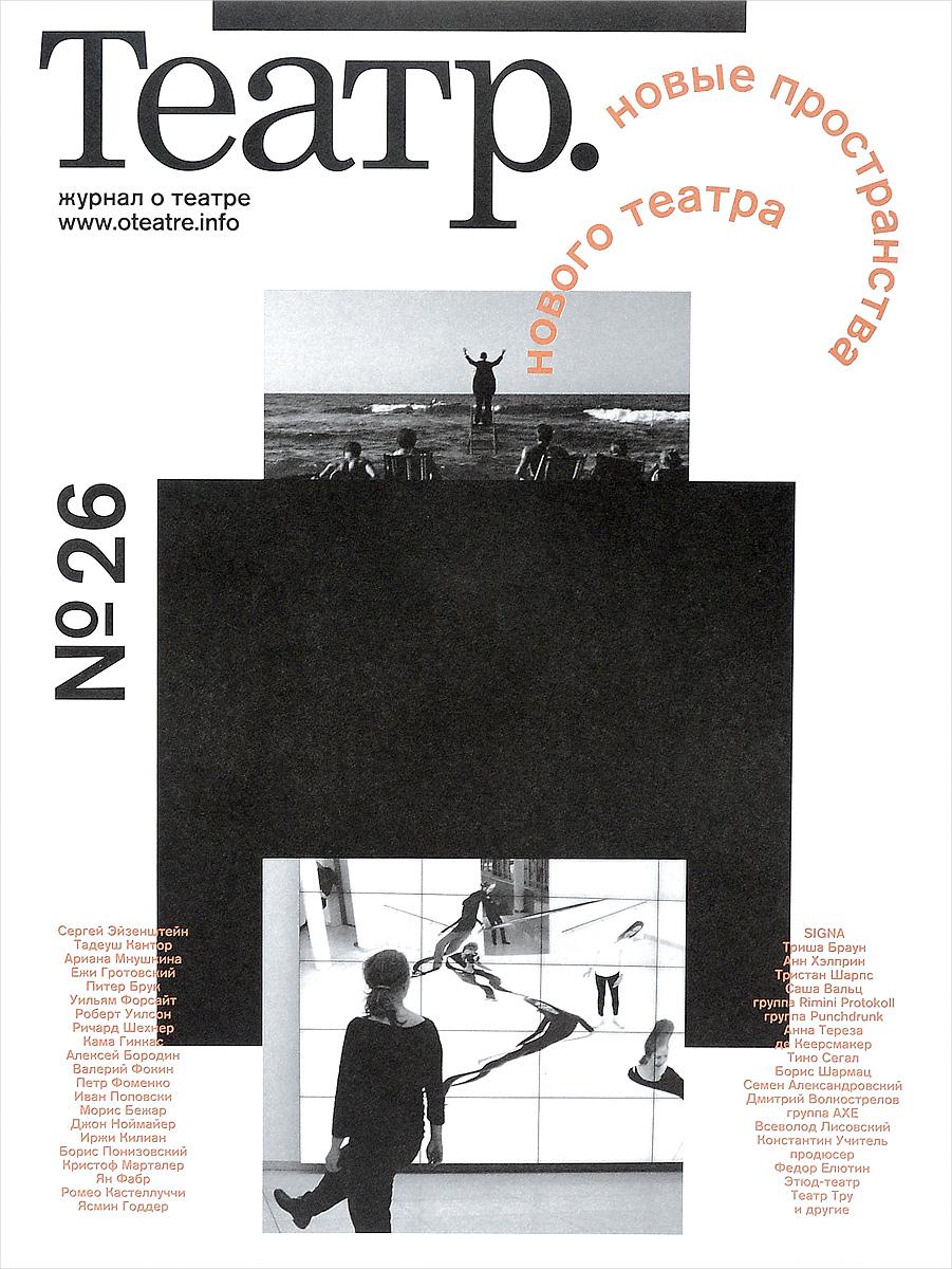 Театр, №26, октябрь 2016 журнал октябрь комплект из 3 х номеров 11 2014 11 2015 10 2016