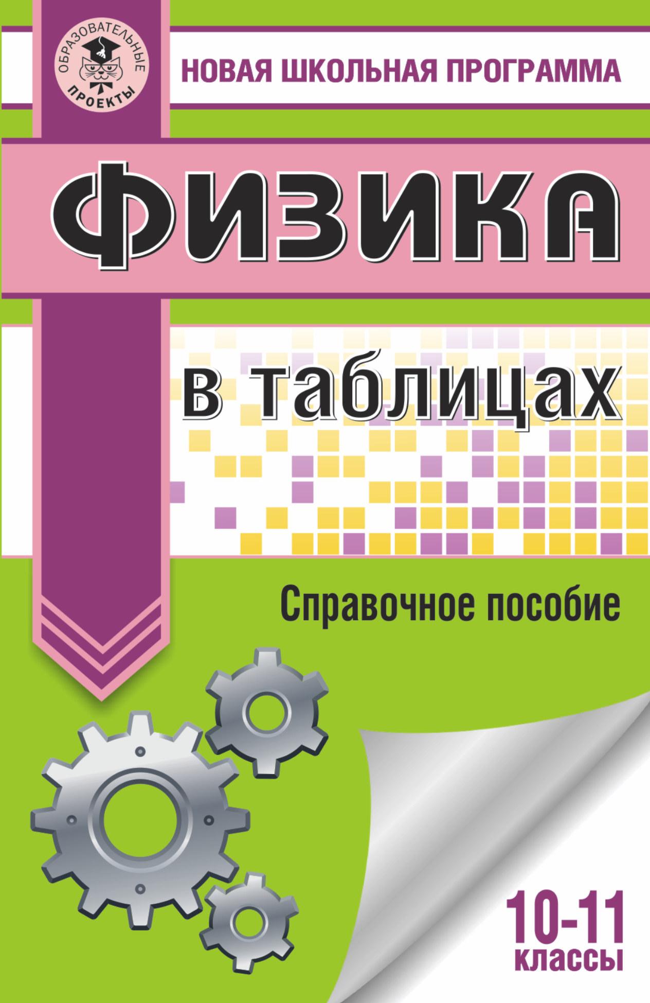 Физика в таблицах. 10-11 классы. Справочное пособие ISBN: 978-5-17-098647-7 орлов в а физика в таблицах 7 11 классы справочное пособие