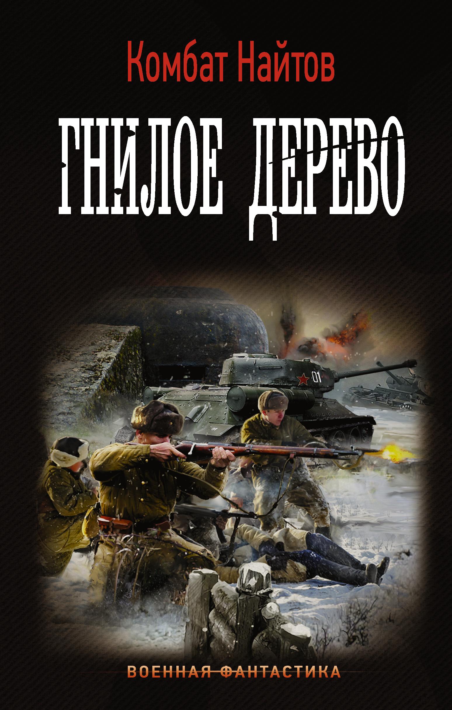 термобельем серия книг военная фантастика Как стирать