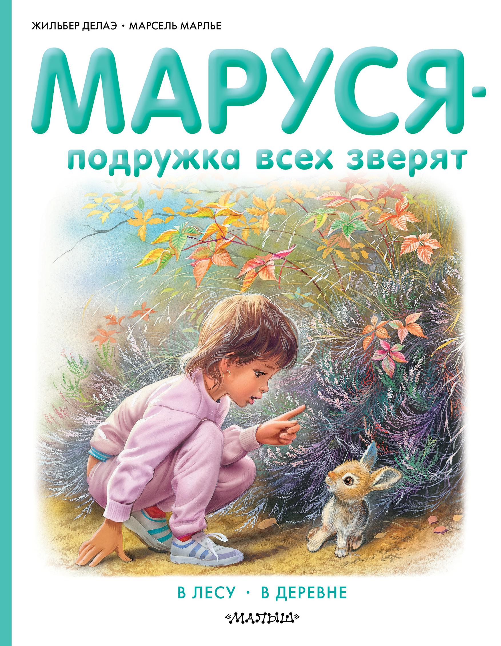Купить Маруся - подружка всех зверят. В лесу. В деревне,