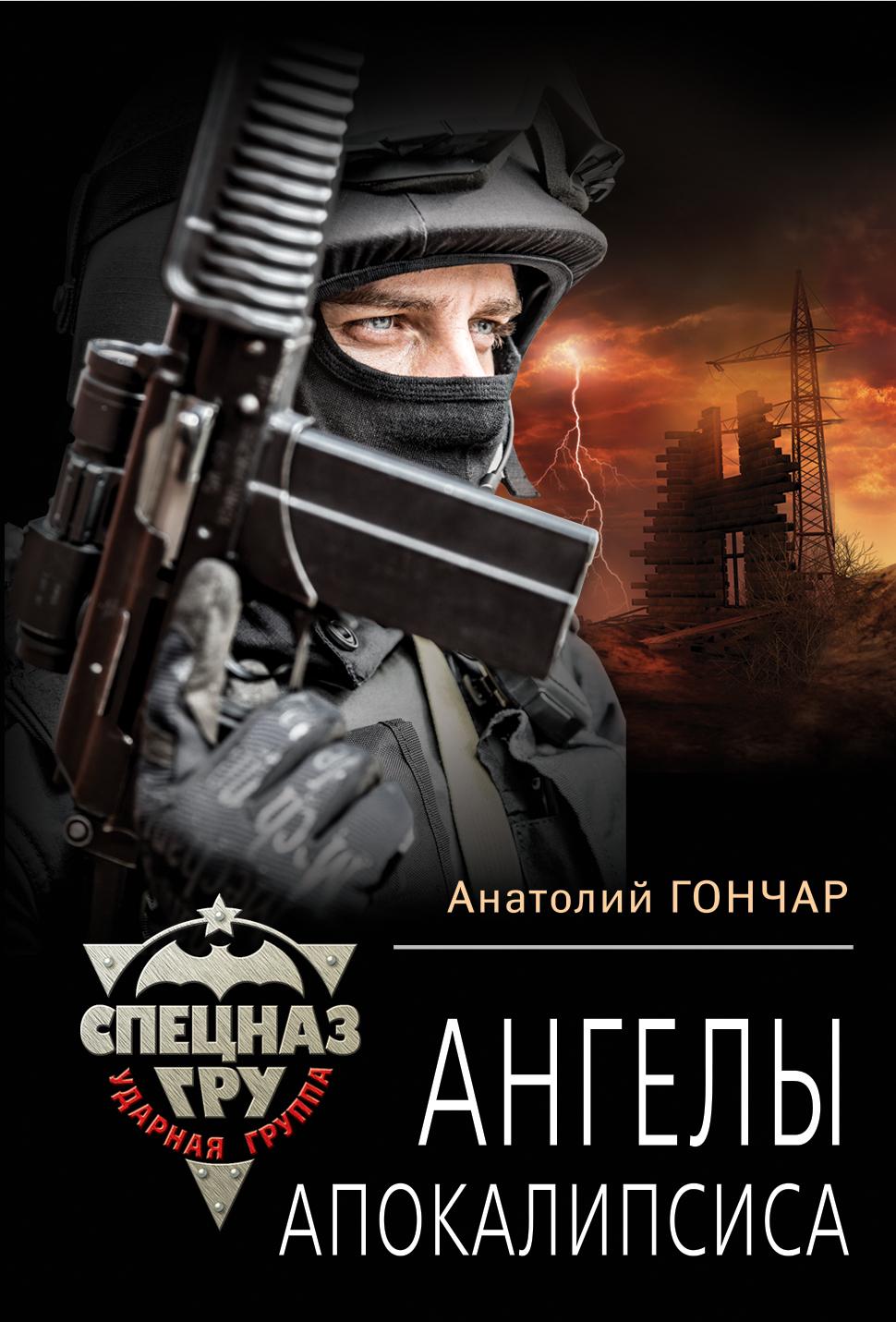 А. Гончар Ангелы апокалипсиса