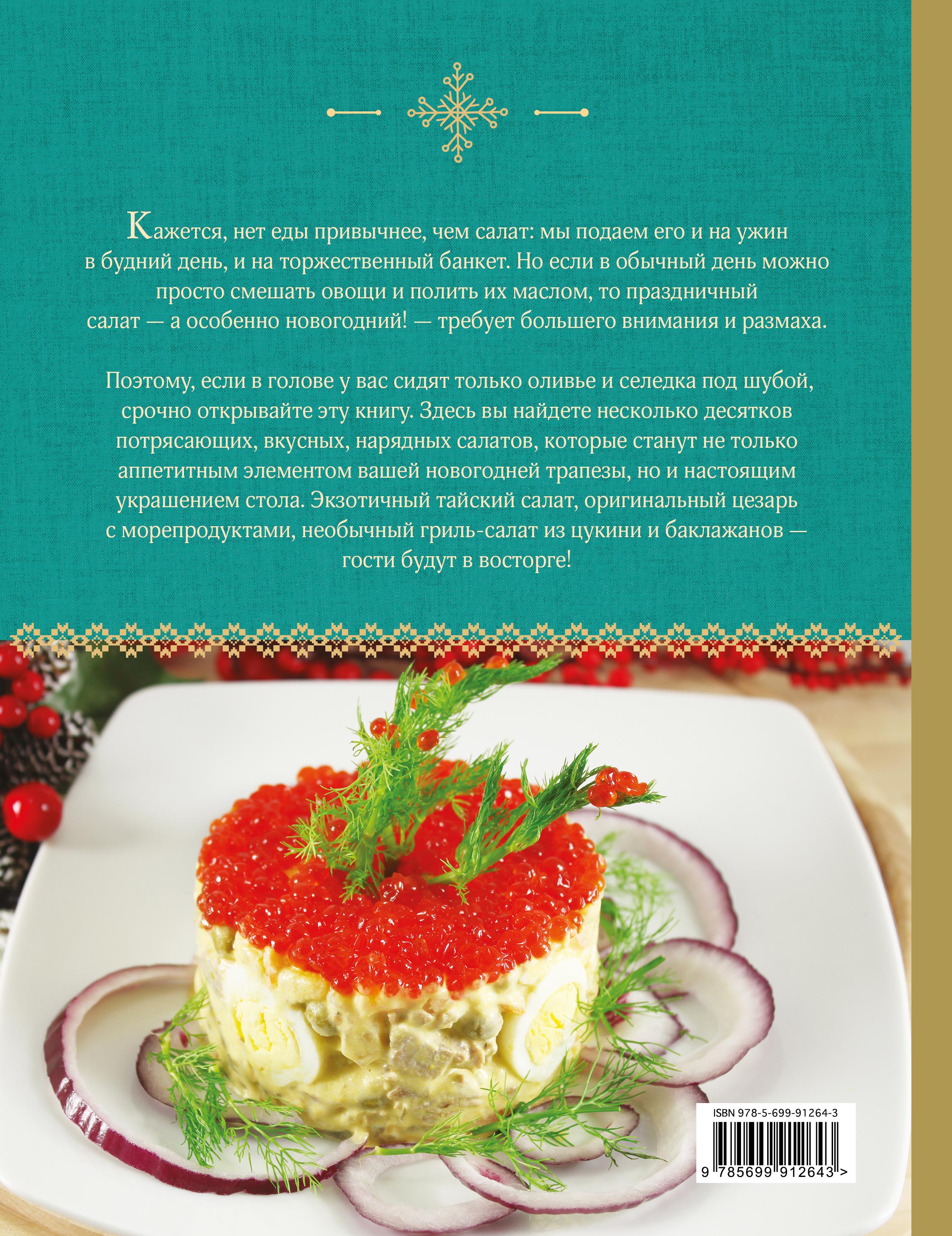 Серебрякова Н.Э.. Новогодние салаты, которые полюбят все