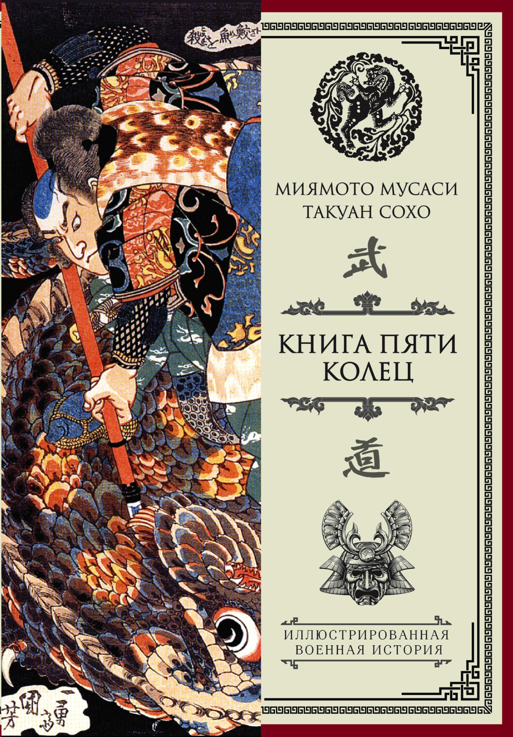 Такуан Сохо,Миямото Мусаси Книга пяти колец roomble зеркало сохо