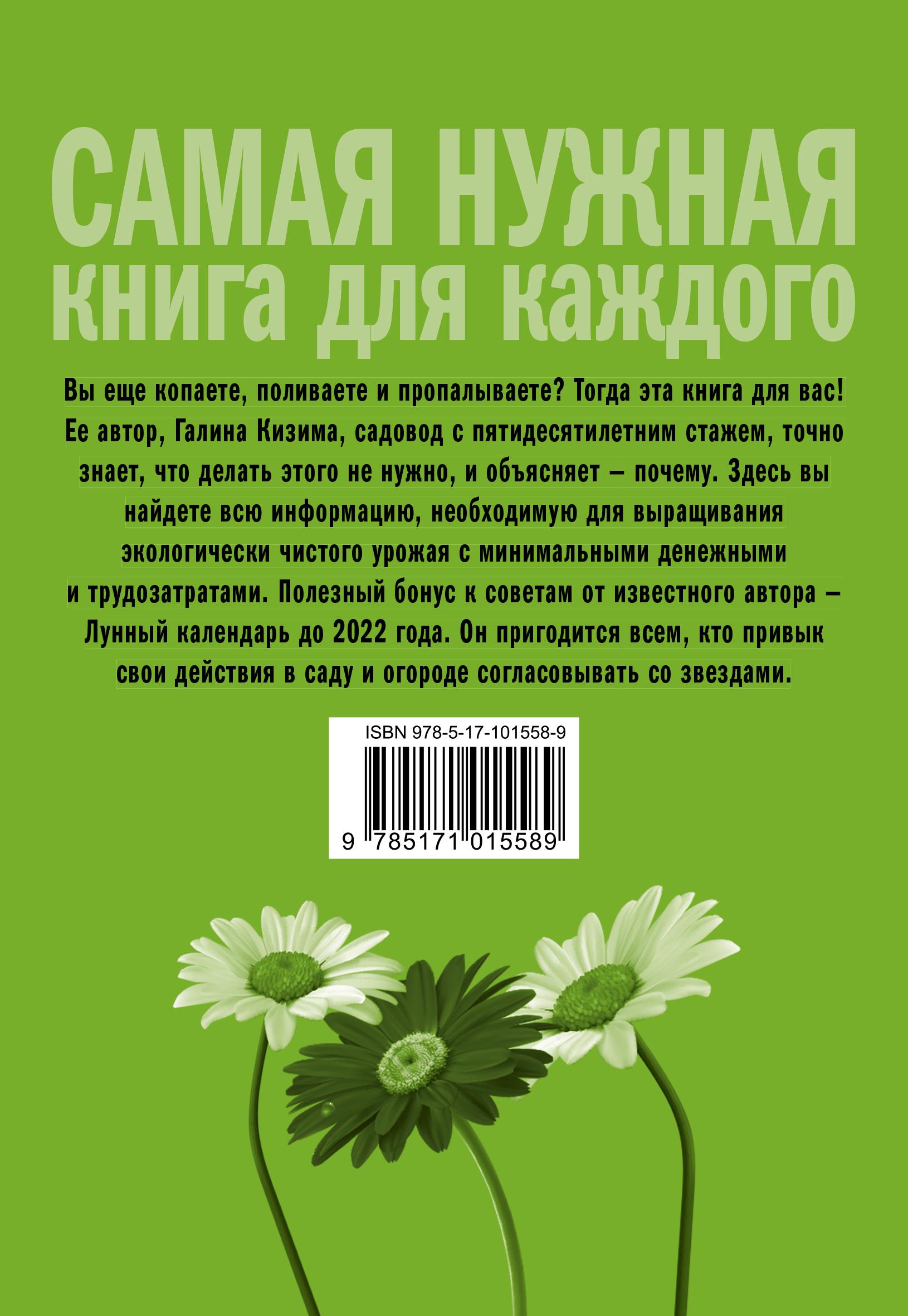 Книга огородника и садовода. Долгосрочный календарь до 2022 года.