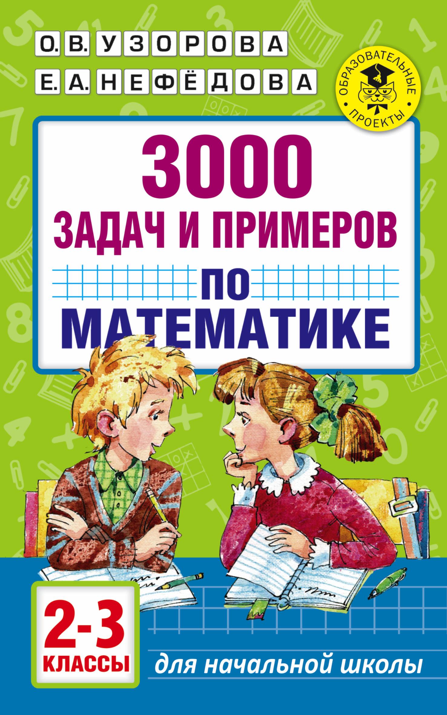 Узорова О.В. 3000 задач и примеров по математике. 2-3 классы математике 3000 задач по гдз