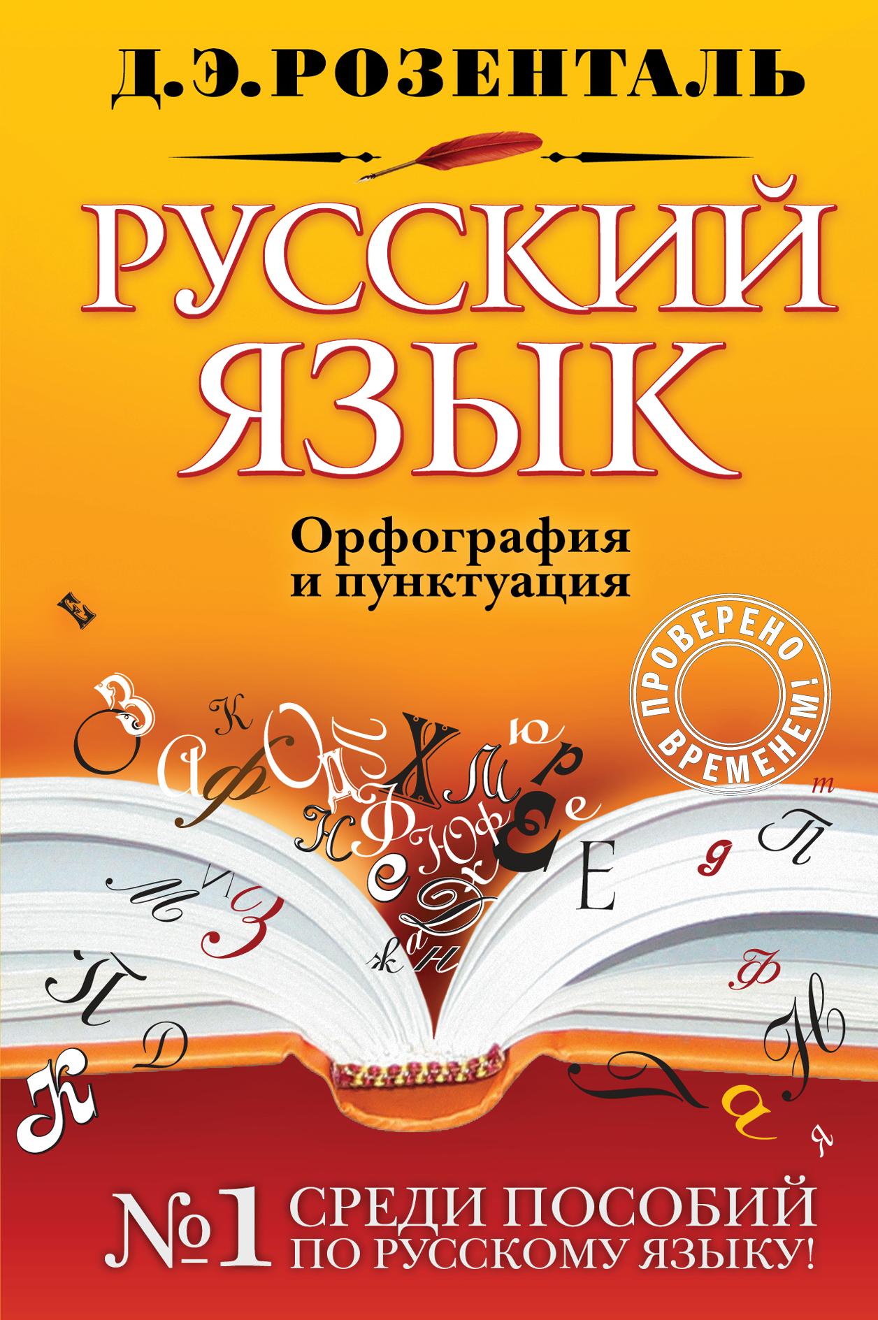 Д.Э. Розенталь Русский язык. Орфография и пунктуация ISBN: 978-5-699-92965-8