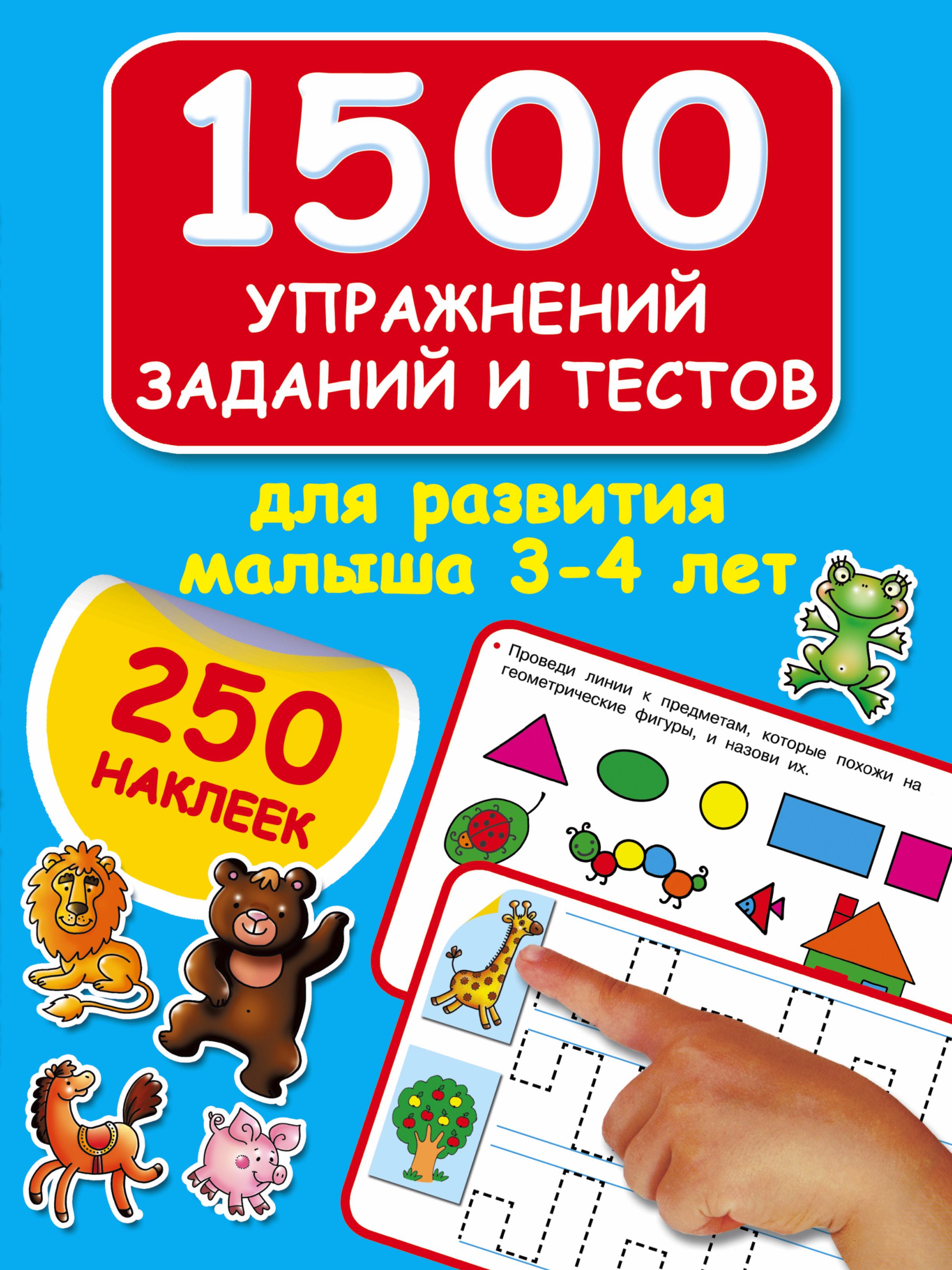 Дмитриева В.Г. 1500 упражнений, заданий и тестов для развития малыша 3-4 лет