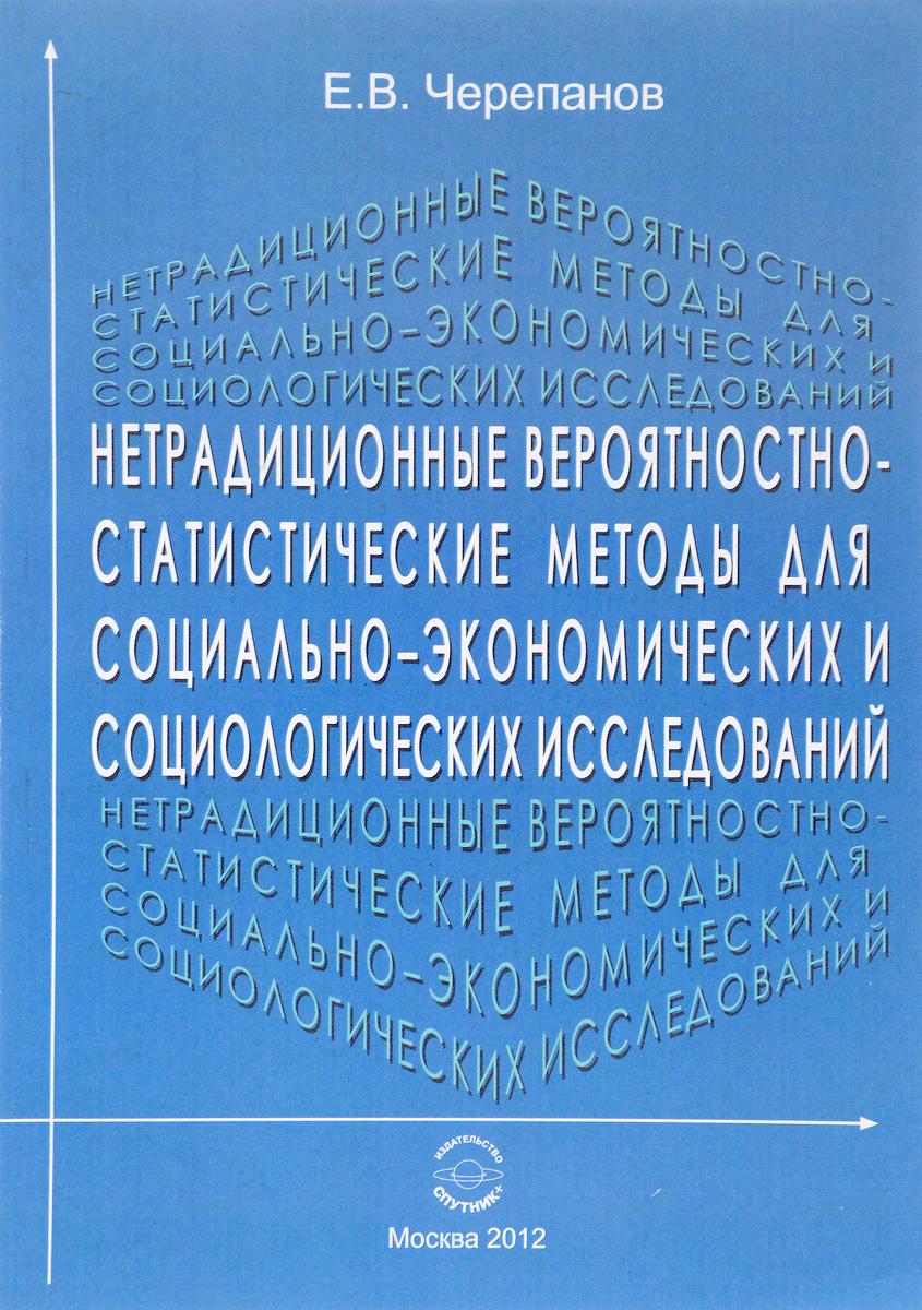 Нетрадиционные вероятностно-статистические методы для социально-экономических социологических исследований