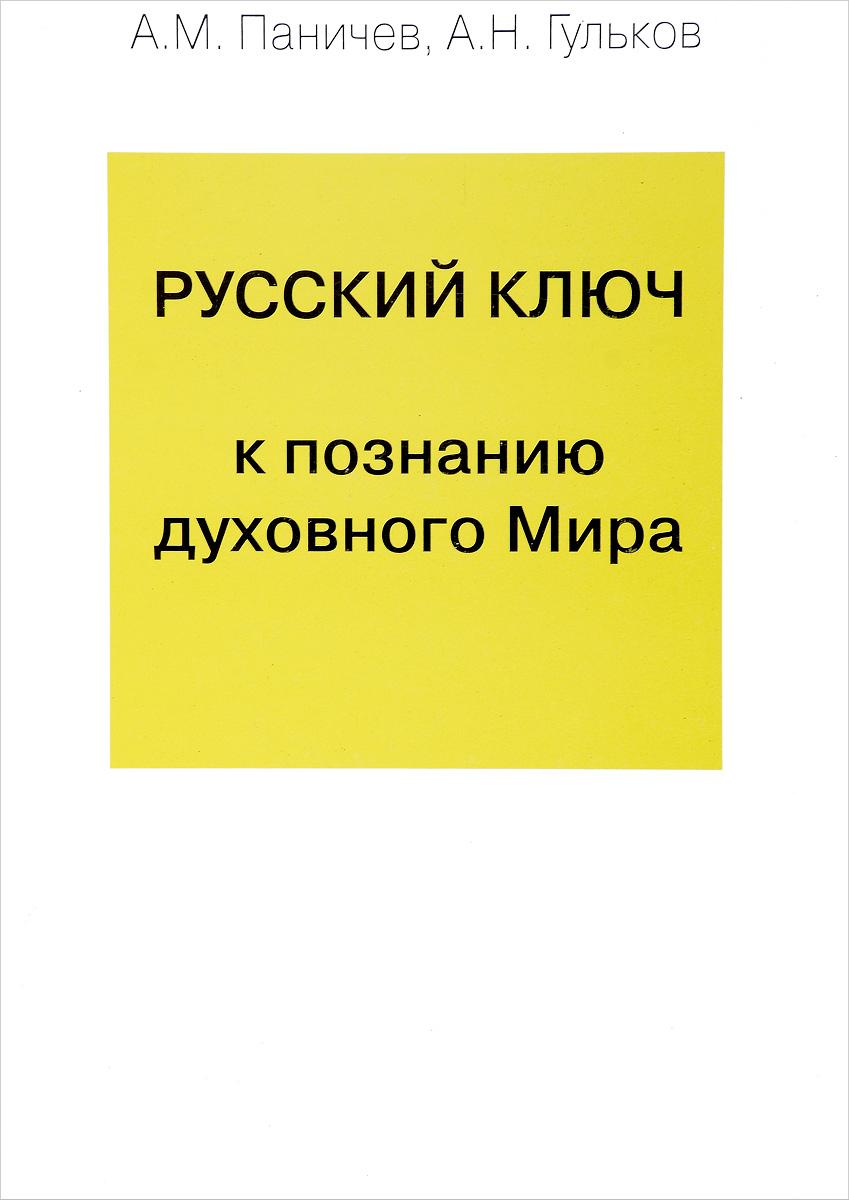Русский ключ к познанию духовного Мира. А. М. Паничев, А. Н. Гульков